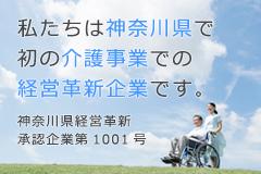 私たちは神奈川県で初の介護事業での経営革新企業です。